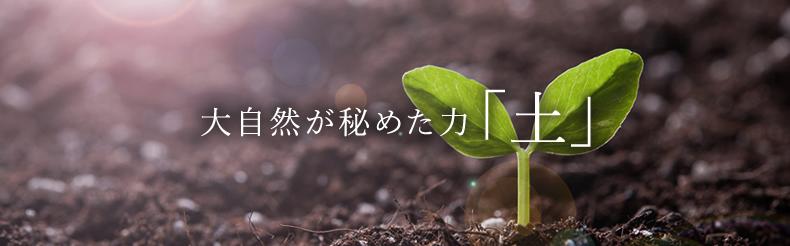 大自然が秘めた力「土」
